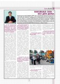 здесь - Iteca Caspian - Page 7