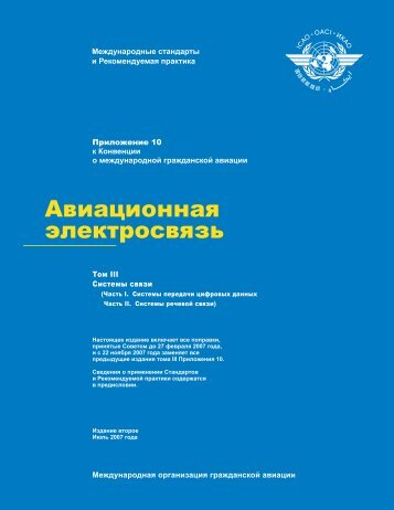 Авиационная электросвязь - AEROHELP.ru