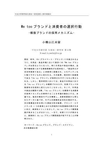 Me too ブランドと消費者の選択行動 - C-faculty - 中央大学