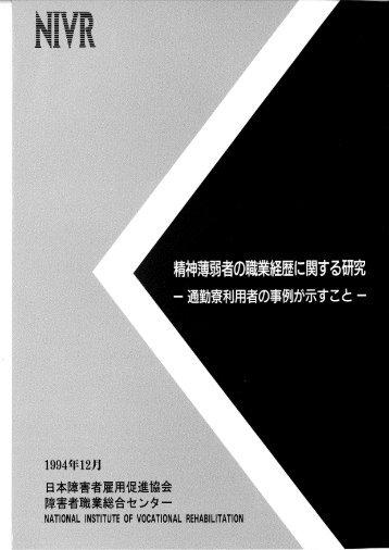 目 次 (PDF 1429KB) - 障害者職業総合センター