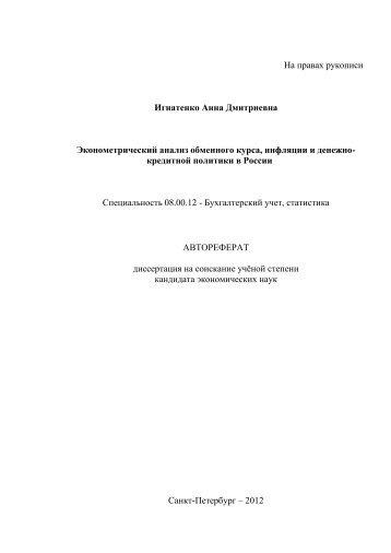 скачать - Санкт-Петербургский государственный университет ...