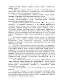 скачать - Санкт-Петербургский государственный университет ... - Page 7