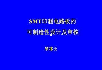 SMT印制电路板的可制造性设计及审核
