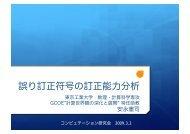 誤り訂正符号の訂正能力分析 - 数理・計算科学専攻 - 東京工業大学