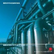 2006年12月期 年間報告書 - 東燃ゼネラル石油