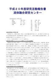 平成20年度研究活動報告書 流体融合研究センター - 東北大学 流体 ...