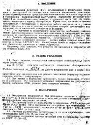 ВМБ-14. Техническое описание и инструкция по эксплуатации