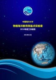 2010 - Ocean University of China