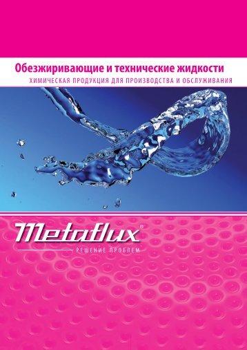 Обезжиривающие и технические жидкости - Metaflux