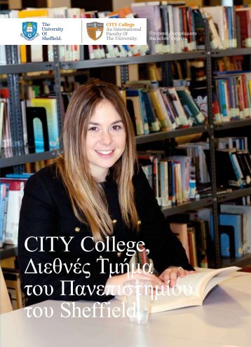 City College - Academic.gr