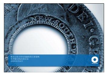 推动公私合营有效融资的主要策略世界银行/发改委会议