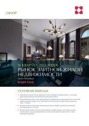 [pdf] рынок элитной жилой недвижимости - Knight Frank