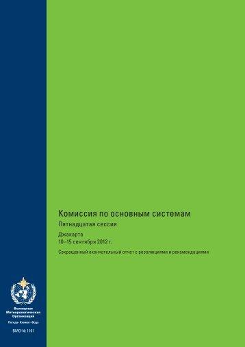 Комиссия по основным системам - E-Library - WMO