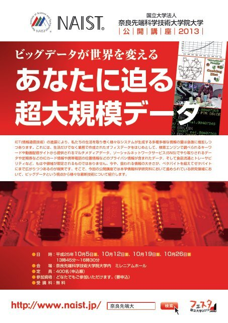 公開講座2013パンフレット - 奈良先端科学技術大学院大学