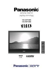 הוראות שימוש בטלוויזיה פלזמה - יורוקום
