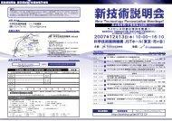 base-071213 コピー - 新技術説明会