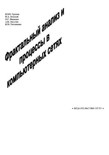 Фрактальный анализ и процессы в компьютерных сетях