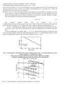 Фрактальный анализ и процессы в компьютерных сетях - Page 7