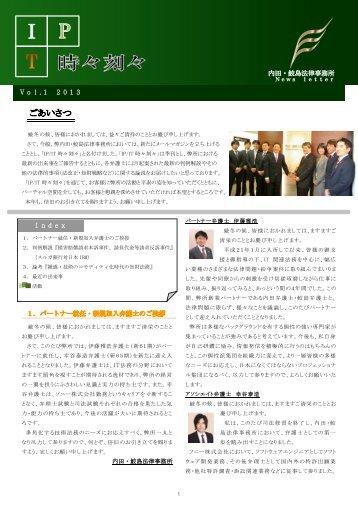 ニュースレター Vol.1 『IP/IT時々刻々』 - 内田・鮫島法律事務所