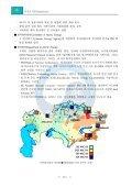 카자흐스탄 Kazakhstan - 원자력국제협력정보서비스 icon - Page 2