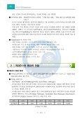 카자흐스탄 Kazakhstan - 원자력국제협력정보서비스 icon - Page 4