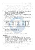 카자흐스탄 Kazakhstan - 원자력국제협력정보서비스 icon - Page 7