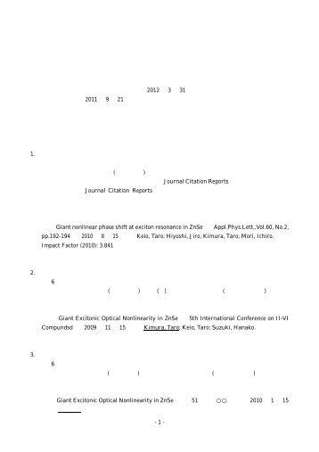 研究業績書(返還免除申請用)の作成方法 - 慶応義塾大学理工学部