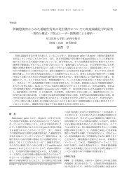 幹細胞傷害からみた萎縮性胃炎の発生機序についての ... - 埼玉医科大学