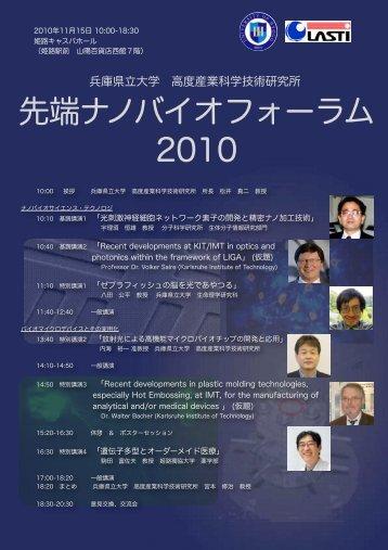 先端ナノバイオフォーラム 2010 - 兵庫県立大学 高度産業科学技術研究所