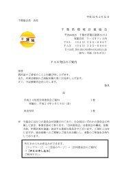 千 葉 県 環 境 計 量 協 会 FAX発信のご案内 - 千葉県環境計量協会は