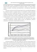 pdf - Арктический и антарктический НИИ - Page 6