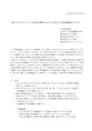 東京スカイツリーへの送信所移転に向け4月前半に受信確認 ... - 日本テレビ