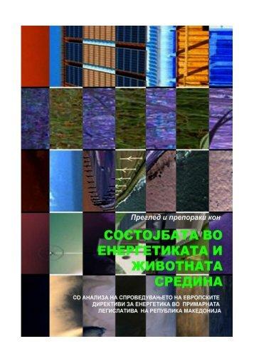 ToR за брошура за енергија