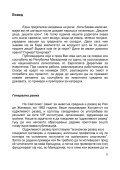 ToR за брошура за енергија - Page 5