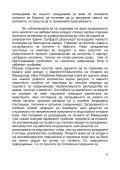 ToR за брошура за енергија - Page 6