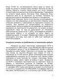 ToR за брошура за енергија - Page 7