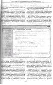А.В. Титков, С.С. Свистунов, Д.З. Каримов, В.В. Кручинин - Page 2