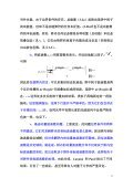 §第三章一维问题 - Page 4