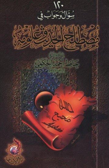 02-120souaalHadithi