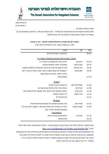 האגודה הישראלית למדעי המרעה