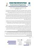 האגודה הישראלית למדעי המרעה - Page 2