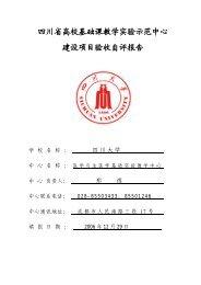 四川省高校基础课教学实验示范中心建设项目验收自评报告