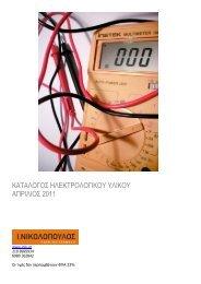 Κατάλογος ηλεκτρολογικού υλικού - Ι. Νικολόπουλος