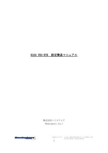 日本語 VRS-RTKの操作マニュアル - ヘミスフィア GPS