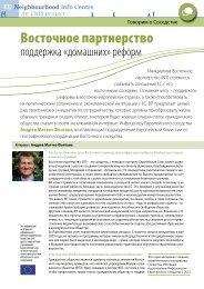 СкачатьPDF - EU Neighbourhood Info Centre