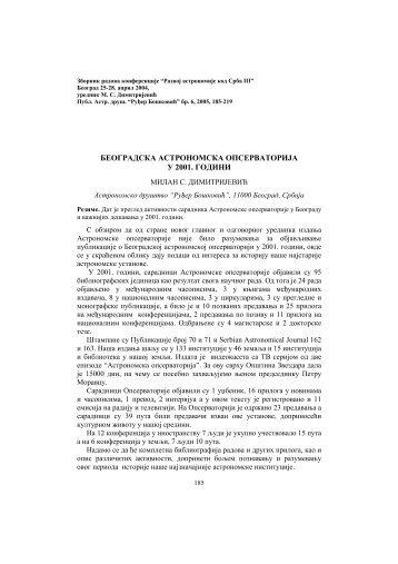 БЕОГРАДСКА АСТРОНОМСКА ОПСЕРВАТОРИЈА У 2001. ГОДИНИ