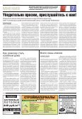 Школьников калечит школа - Page 7