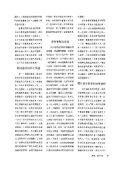 救救我們的基礎科學教育: 訪林清涼、張國龍 - 物理學系暨研究所 - Page 2