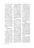 救救我們的基礎科學教育: 訪林清涼、張國龍 - 物理學系暨研究所 - Page 3