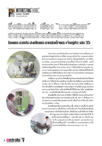 22 ก.ย. 2554 - สถาบันมาตรวิทยาแห่งชาติ